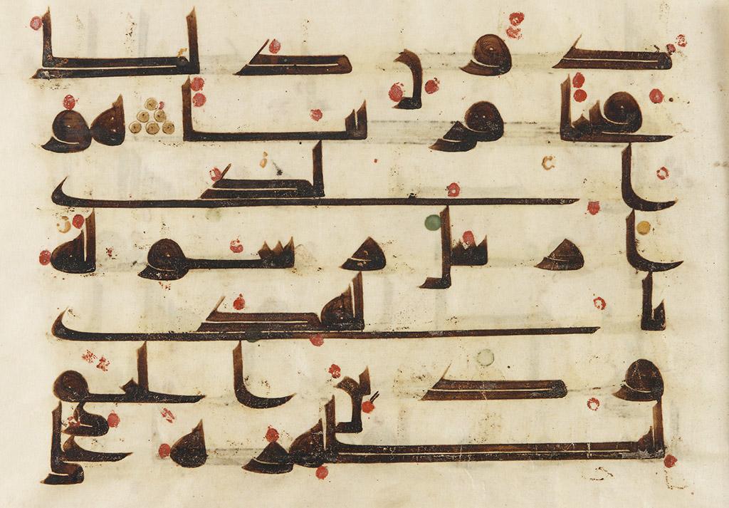 Eine Seite aus einem alten Koran Manuskript (8-9 Jahrhundert)